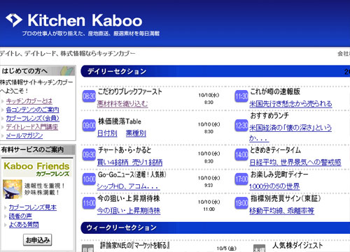 キッチンカブー kitchen kaboo
