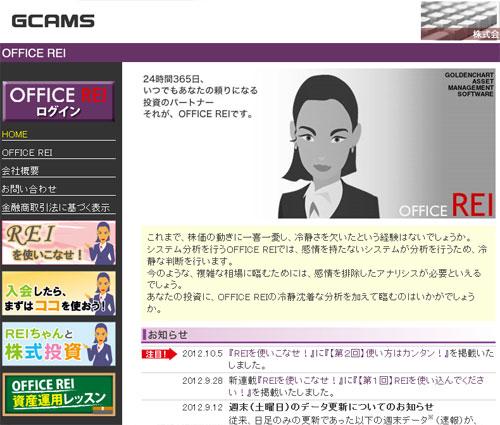 ゴールデンチャート・エー・エム・エス(OFFICE-REI)
