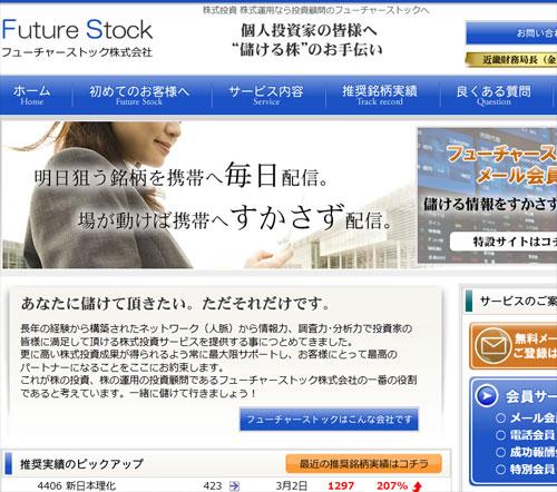 投資顧問のフューチャーストック