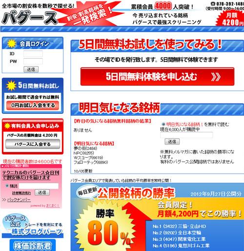 株式情報サイト-バグース