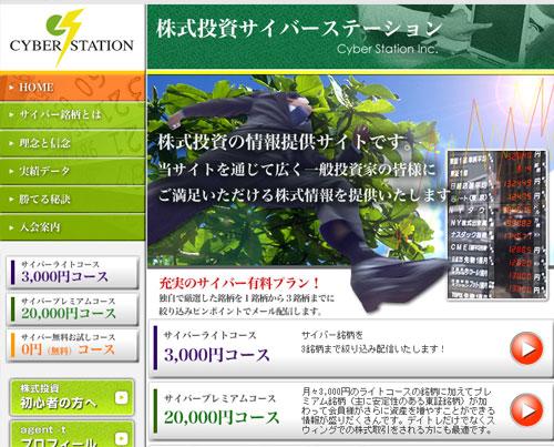 株式投資サイバーステーション