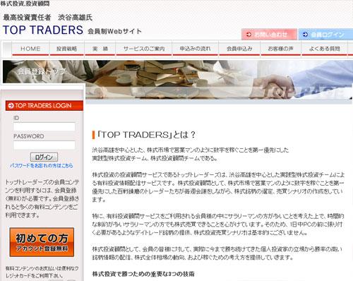 渋谷高雄の株式投資顧問サイト