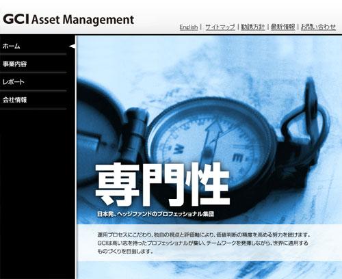 GCIアセット マネジメント