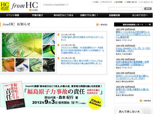 HC-asset-management(エイチシー-アセット-マネジメント)
