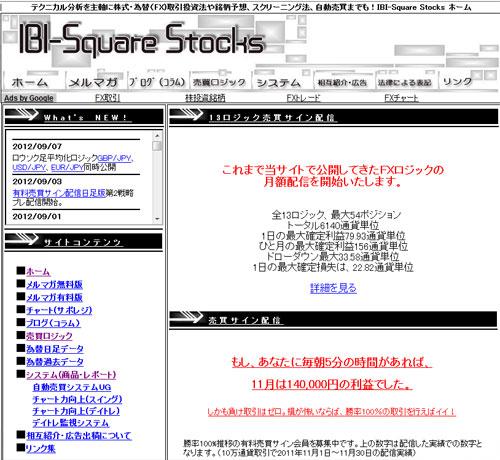 IBI-Square-Stocks(アイビーアイ・スクウェア・ストックス)