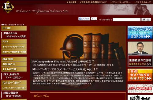 IFA-JAPAN(アイエフエージャパン)