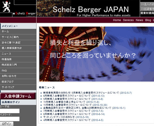 Schelz Berger JAPAN(シュルツ・ベルガージャパン)