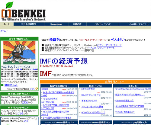 iBenkei.com べんけい